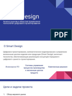 Презентация Smart Design