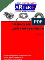 Alternator catalogue2