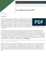 Работа с датчиками тока на эффекте Холла_ ACS758