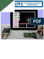 fados7f1_russian_user_manual