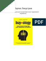 Buyology Увлекательное Путешествие в Мозг Современного Потребителя ( PDFDrive )
