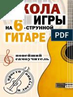 Шиндина Н. Г. - Школа игры на шестиструнной гитаре. Новейший самоучитель. Просто и доступно - 2007