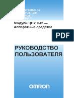 CJ2_CPU_Units_Hardware+