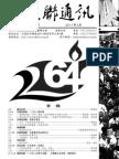 Issue 89 - HKALLIANCE