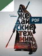 Дорофеев Джедайские техники