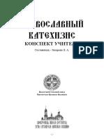 Православный катехизис Конспект учителя
