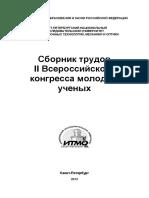 sbornik-trudov-ii-vserossiiskogo-kongressa-molodykh-uchenykh