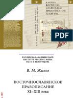 Восточно-славянское правописание XI—XIII_веков
