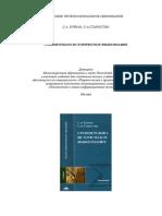 Бурлак С.А. - Cравнительно-историческое языкознание (2005)