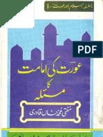 AuratKiImamatKaMAsla  مفتی محمد قادری