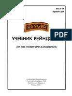 R_handbook