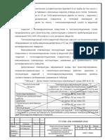 ТУ 5768 -001-02986689-2016 ППУ ООО ПИК с изм