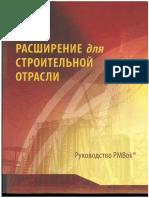 Руководство PMBOK. Расширение для строительной отрасли