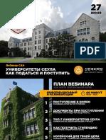 PDF Топ-7 Университетов Сеула. Как Податься и Поступить