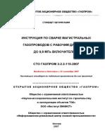 СТО Газпром 2-2[1].3-115-2007