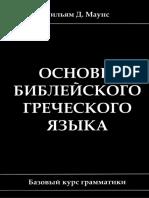 Tpor.ru_уильям Маунс - Основы Библейского Греческого Языка