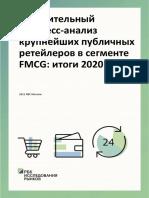 67894-sravnitelnyi-ekspress-analiz-krupneishikh-publichnykh-reteilerov-v-segmente-fmcg-itogi-2020