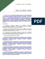 Санитарно Эпидемиологические Требования_СП 2.5.3650 20