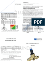 Паспорт Watts редуктор давления DRV (Германия)