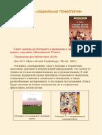 Devid Mayers - Sotsialnaya Psikhologia Fb2