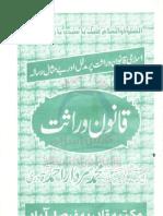 Qanoon e  Wirasat  مولانا سردار احمد قادری رح