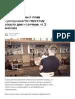 Форсированный план тренировок по гиревому спорту для новичков на 2 месяца _ 32PLUS32