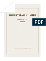 Понятная Химия. PDF
