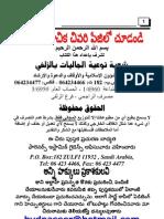 This is Islaam) - Teluguislam.net