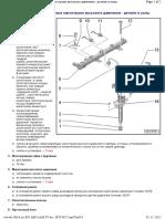 Форсунок впрыска и топливные магистрали высокого давления - детали и узлы