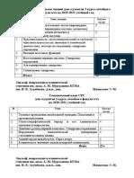 Тематический план по неврологии для 3 курса лечебное дело_afbe872921857607afba62fa094d0fda