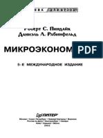 pindayk_mikroec
