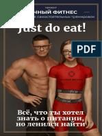 точный фитнес