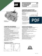 Дизельный двигатель для автомобилей и автобусов_С7