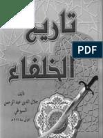 Tareekh Ul Khulafa   محمد منشاء تابش قصوری