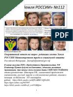 9967982654 27 Let Minstroy Ne Vipolnyaet Rasporyajenie Vladimira Putina 243 Str