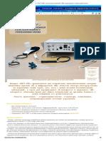 Аппарат «ЛАСТ-ЛОР» для низкоинтенсивной К и ИК-лазеротерапии в оториноларингологии_