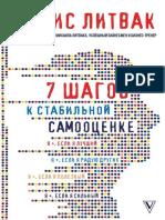 Litvak - 7 Shagov k Stabilnoy Samoocenke