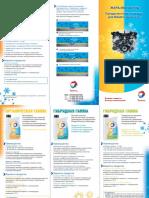 Antifreeze Leaflet 10