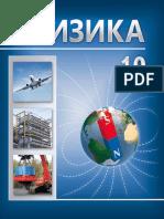 fizika-10kl-rus