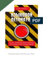 Языковой Детонатор. Алекс Байхоу.pdf Мощный Языковой ВЗРЫВ
