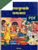 Bhagwatkripa Ke Chamatkar -By Bhaiji