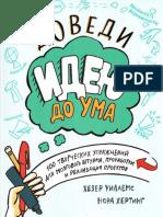 Dovedi Ideyu Do Uma 100 Tvorcheskikh Uprazhneniy Dlya Mozgovogo Shturma Kh Uillems Bookinism