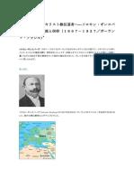 ラビの息子からキリスト教伝道者へ―ソロモン・ギンスバーグ宣教師の生涯と信仰(1867-1927/ポーランド・ブラジル)