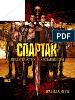 Spartacus (R) ruleBook Redesign
