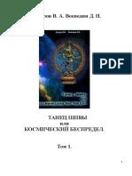_Петров В.А., Воеводин Д.Н., Танец Шивы, или Космический беспредел