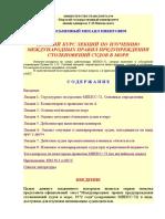 МППСС72 Полный расклад