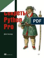 Хиллард Д. - Секреты Python Pro (Для Профессионалов) - 2021
