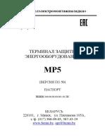 МР5 ПО 50. ПС Терминал защиты энергооборудования МР5 ПО50 (вариант 1)