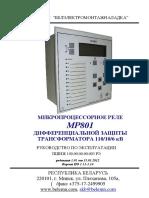 201201171215410.RE MR801 PO v. 1.11, 1.14