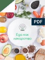 Еда как лекарство (1)